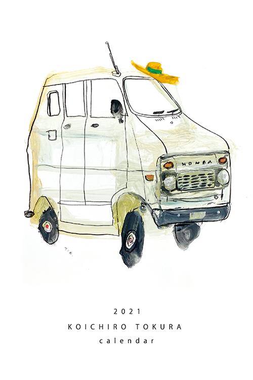 【戸倉弘一朗2021原画カレンダー展】全て肉筆1点モノ。自分だけのオリジナルな2021年を手に入れて