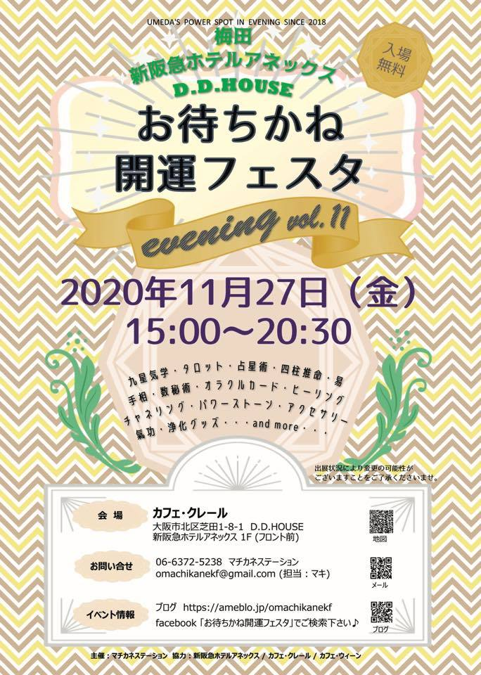 「噂のコンビネーション占い師MAYA&マイラ」 in 都島♪_e0109354_13054431.jpg