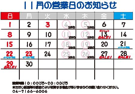月末感謝セールは本日まで!!_e0362456_16154872.png