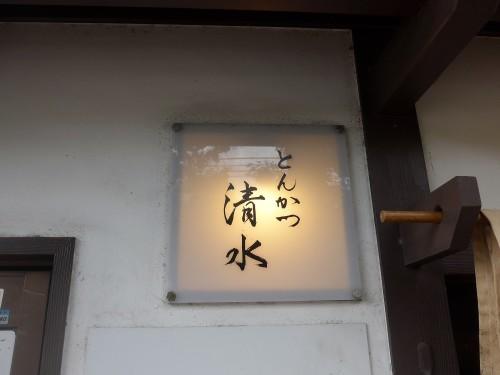 京都・神宮丸太町「とんかつ清水」へ行く。_f0232060_18482549.jpg