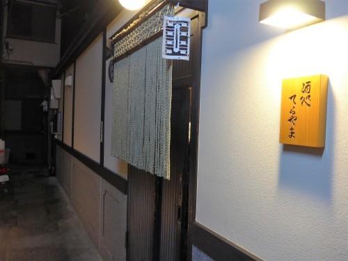 京都・河原町「酒処てらやま」へ行く。_f0232060_19312416.jpg
