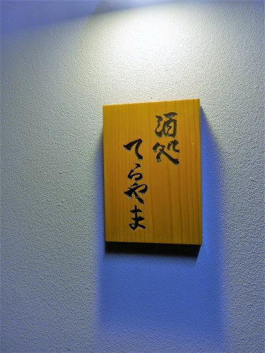 京都・河原町「酒処てらやま」へ行く。_f0232060_19313572.jpg