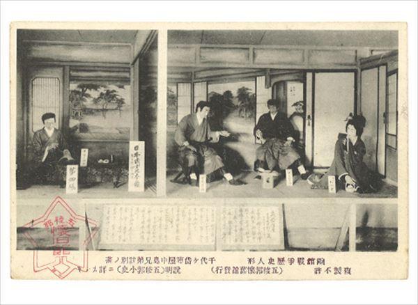 コラムリレー(第160回) 旧幕府軍将兵の余暇の過ごし方_f0228071_15272458.jpg