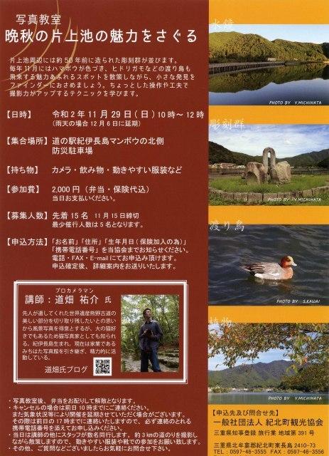 写真教室開催のお知らせ_b0186680_11431442.jpg
