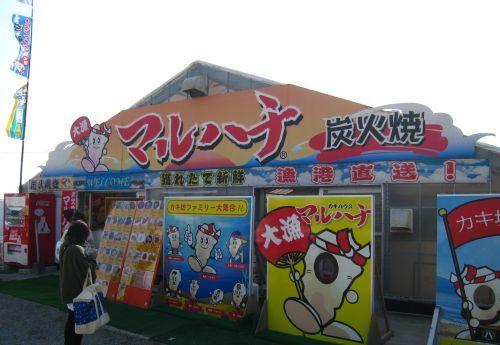 今シーズン初の牡蠣小屋は「マルハチ」さんへ_b0170184_21594454.jpg
