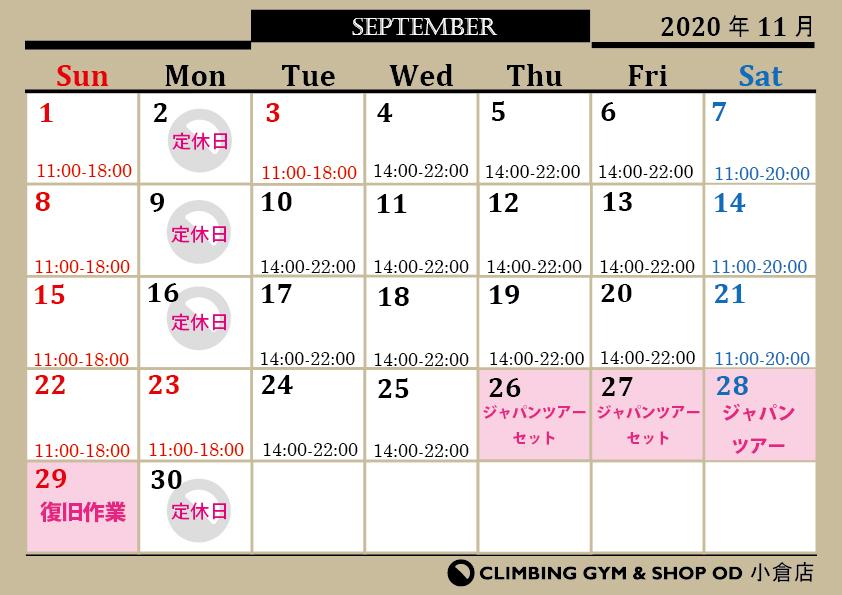 営業カレンダー_b0242198_12232555.jpg