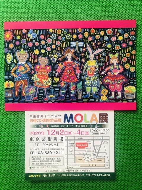 mola展 お茶の水教室作品展  河村まり子先生_b0198404_16030225.jpeg