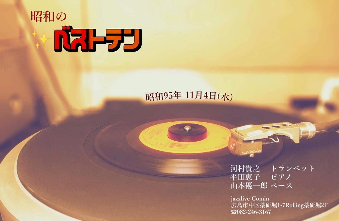 Jazzlive Comin ジャズライブカミン 広島 本日11月4日のジャズライブ_b0115606_10100692.jpeg