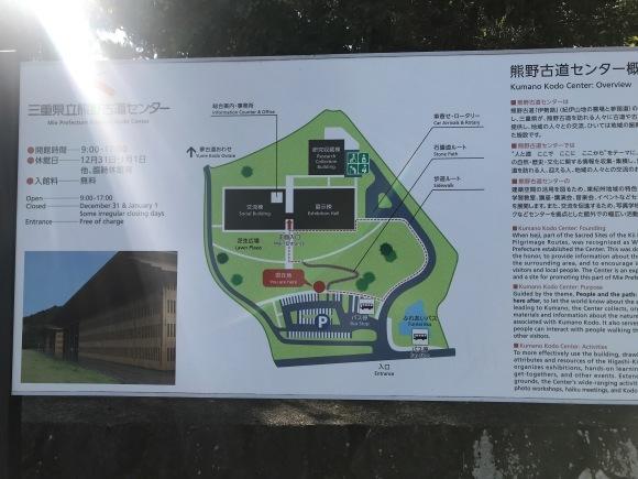 三重県立熊野古道センター_b0253614_14391483.jpg