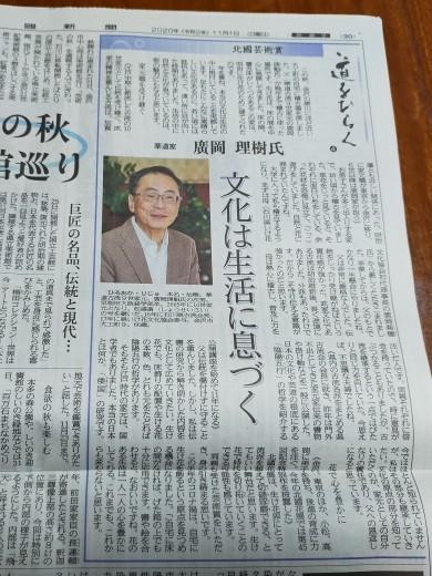 文化の日のおめでたいニュース☆彡_c0200917_17370123.jpg