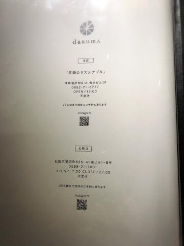 津daRumA(ダルマ)_e0292546_03553823.jpg