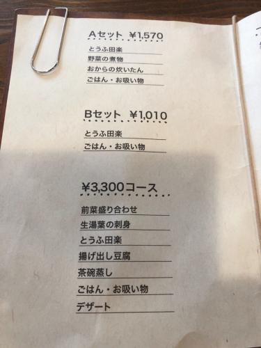 田楽座わかや@2_e0292546_03581869.jpg