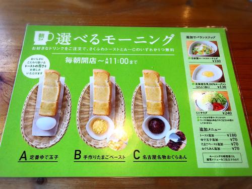 コメダ珈琲店 尾鷲店_e0292546_04033748.jpg
