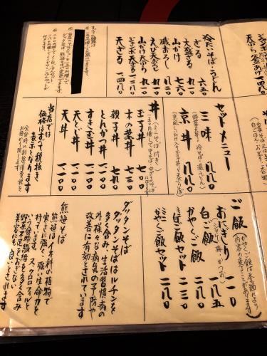京そば処 志乃崎水口店_e0292546_05045498.jpg