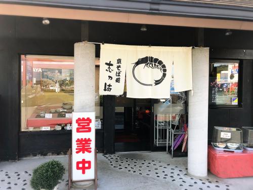 京そば処 志乃崎水口店_e0292546_05072096.jpg