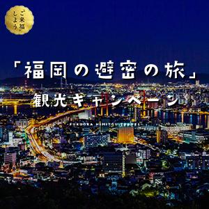◆◇◆「福岡の避密の旅」観光キャンペーン!◆◇◆_d0151149_16323642.jpg