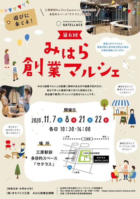 title : みはら創業マルシェ フライヤーデザイン_b0215862_16061952.jpg