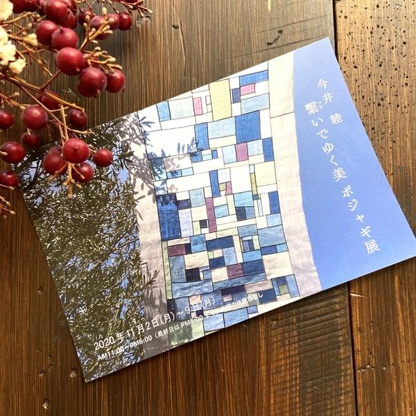 阪急うめだ ノエルのカード☆ワークショップ ポジャギ展、そして額装_b0165872_00440332.jpg