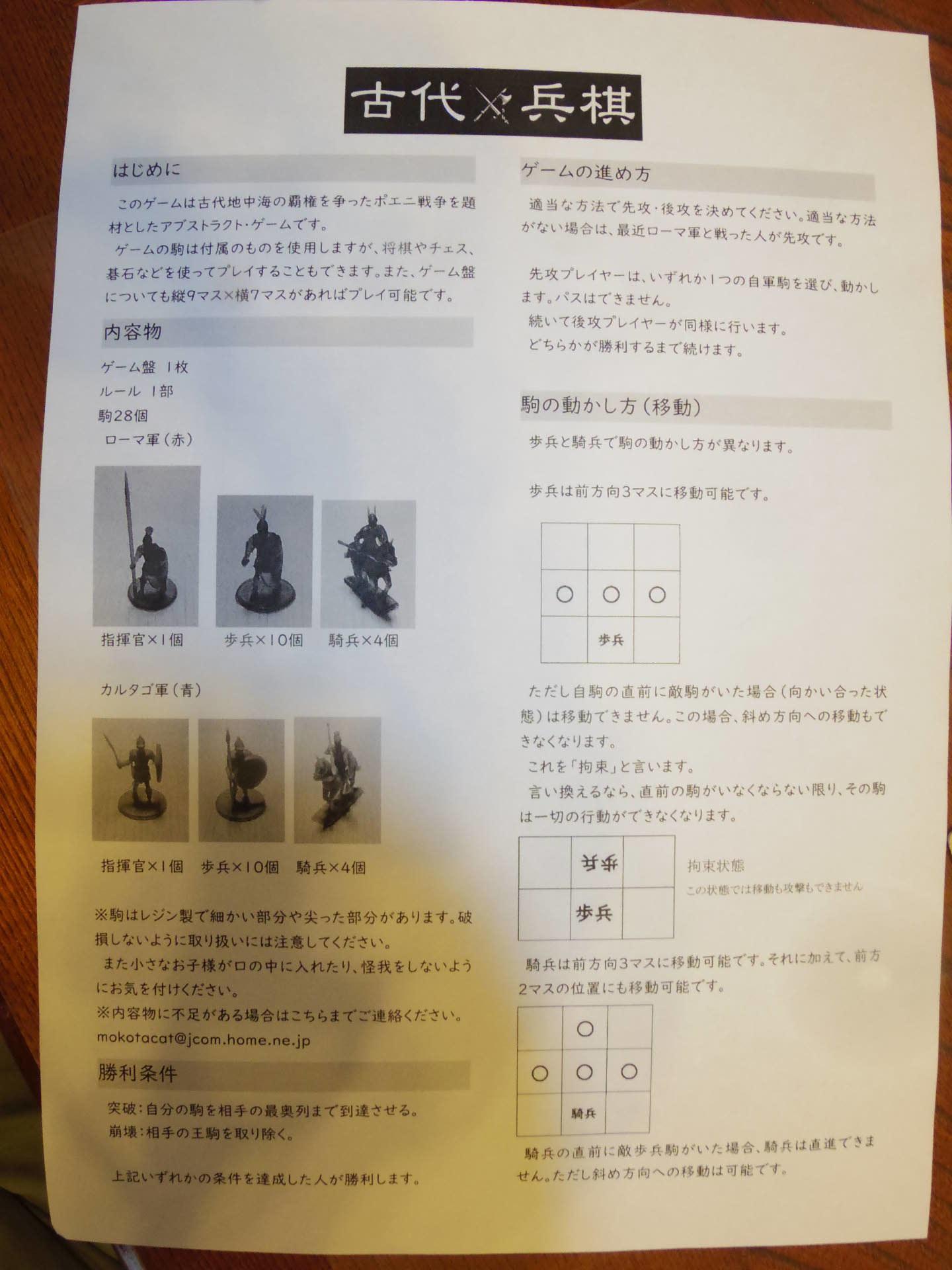 〔堀場工房〕謹製 『古代兵棋』の初お目見えは11月14日のゲームマーケットにて(転売対策で逐次受注通販予定とのこと)_b0173672_09460646.jpg