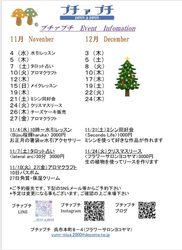 11月のプチァプチ_e0312884_14244137.jpeg