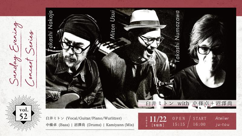 臼井ミトン with 中條卓+沼澤尚_e0241591_20520919.jpg