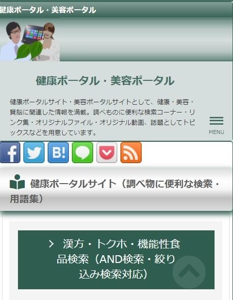 健康ポータル・美容ポータル ホームぺージ 更新情報(2020.11.5)_d0068801_09123483.jpg