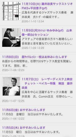 広島 ジャズライブカミンJazzlive Comin 11月5 6おやすみです。_b0115606_10540861.jpeg