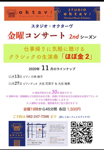 金曜コンサート 2nd_b0191609_22565825.jpg