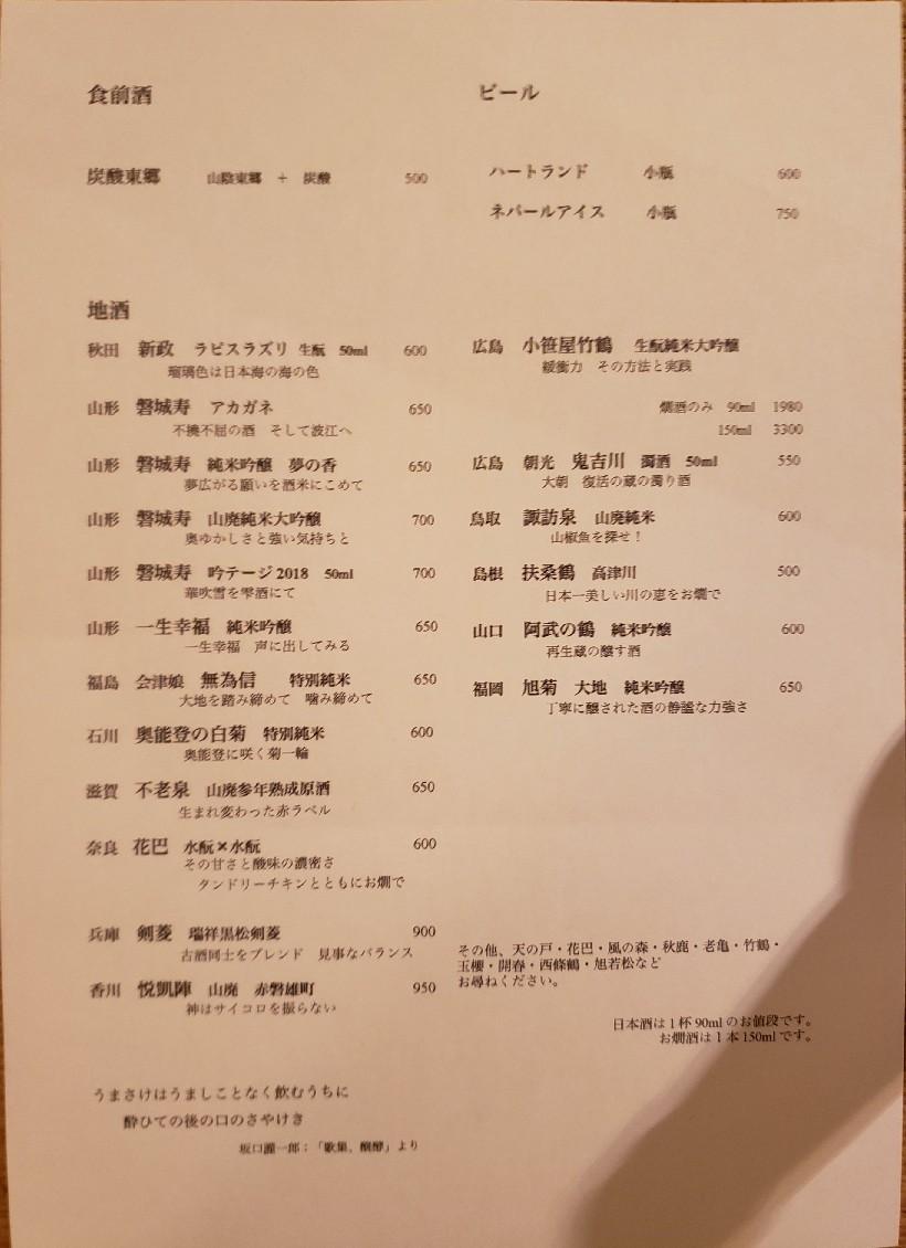 スパイスと酒 山椒魚(広島市中区土橋)_a0105740_13252958.jpg
