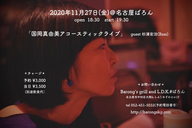 今日は名古屋ライブです!_d0124753_02371110.jpeg