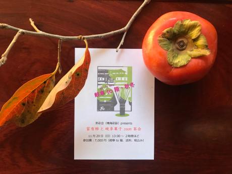 茶彩会 presents 富有柿と岐阜菓子zoom茶会_c0352863_15430972.jpg