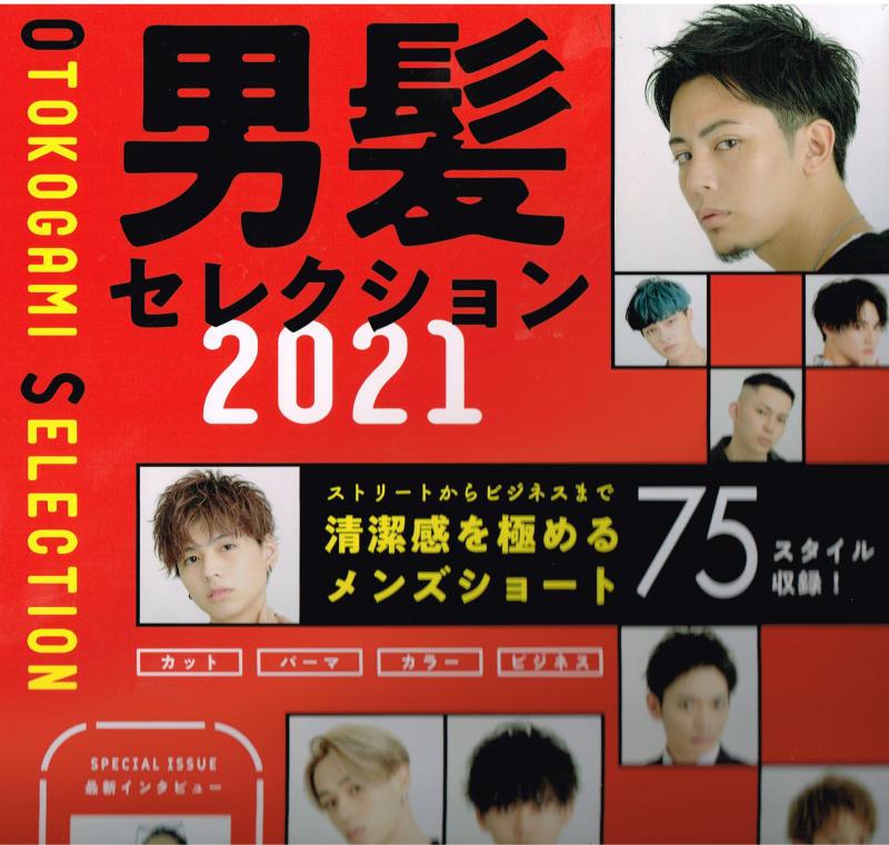 男髪セレクション2021発売です_c0381463_13251213.jpg