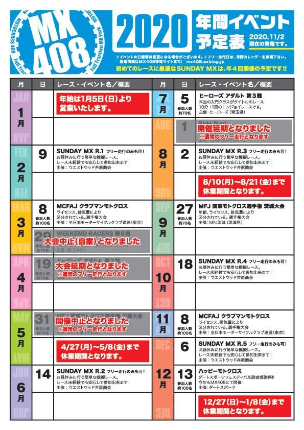 【更新】2020年間カレンダー(SUNDAY MX追加開催決定)_f0158379_10053462.jpg