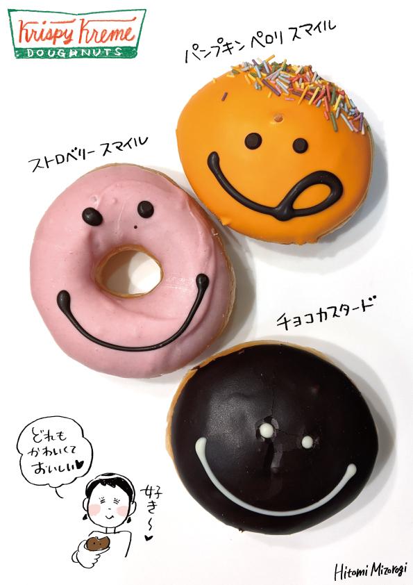 【期間限定】クリスピー・クリーム・ドーナツ、11月上旬の限定ドーナツ【みんなかわいいスマイル】_d0272182_17510971.jpg