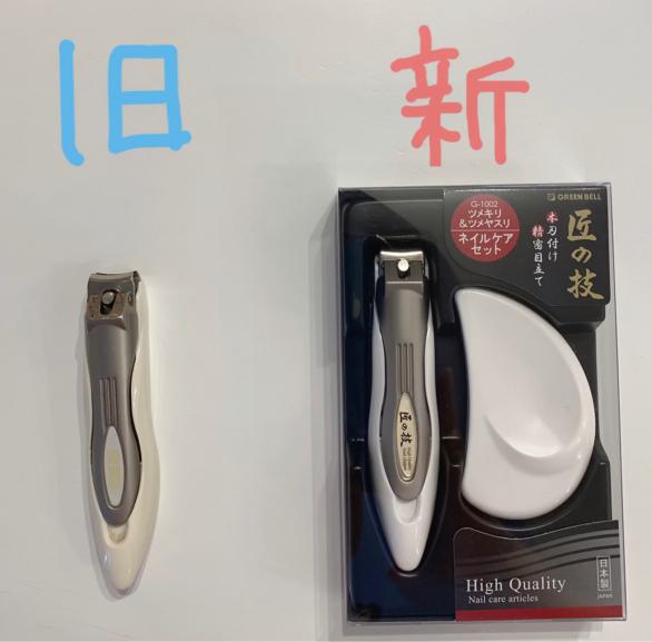 爪切りを久しぶりに買った 👐_f0143188_13083940.jpg