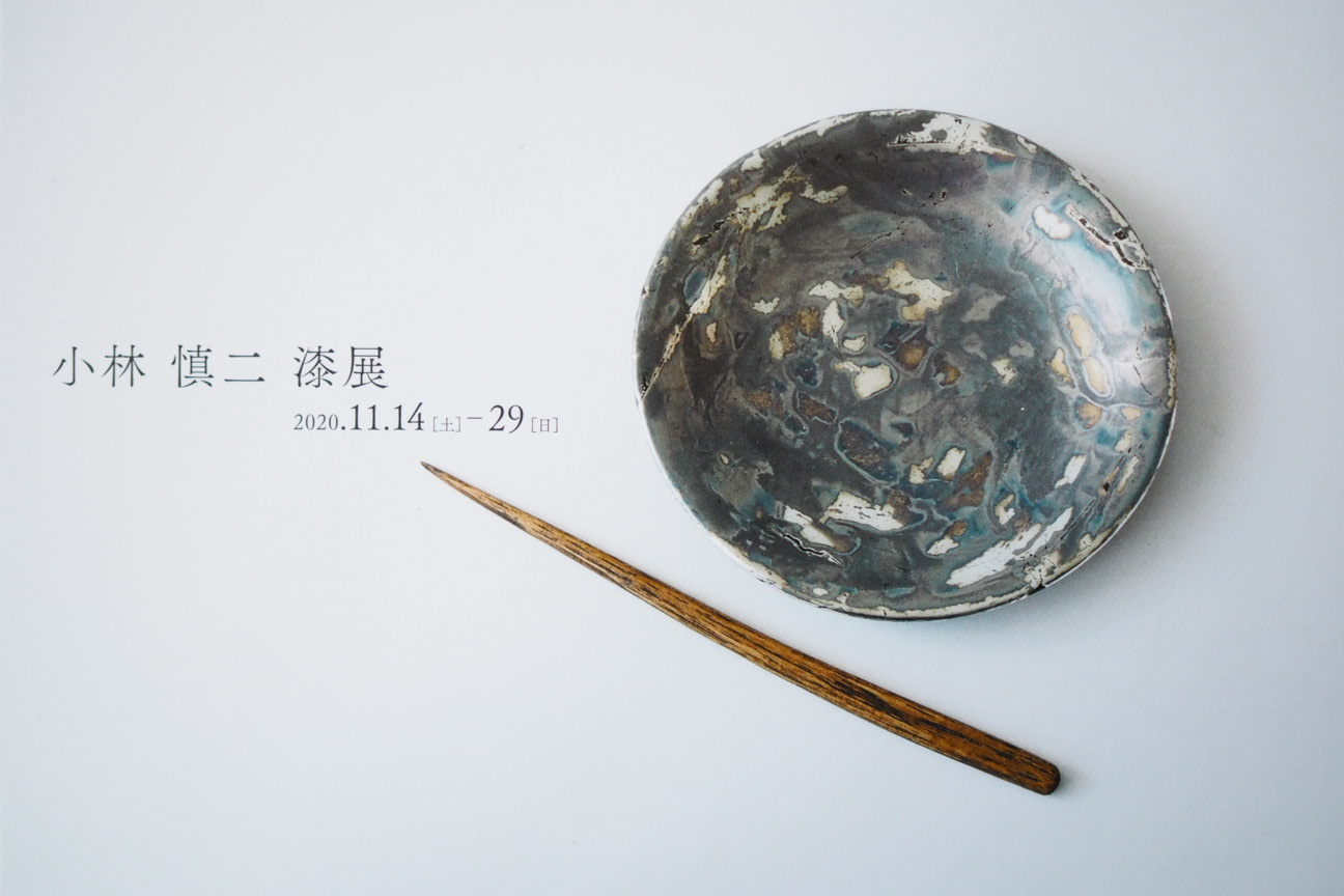 小林慎二漆展の詳細ページup_b0206421_16154225.jpg