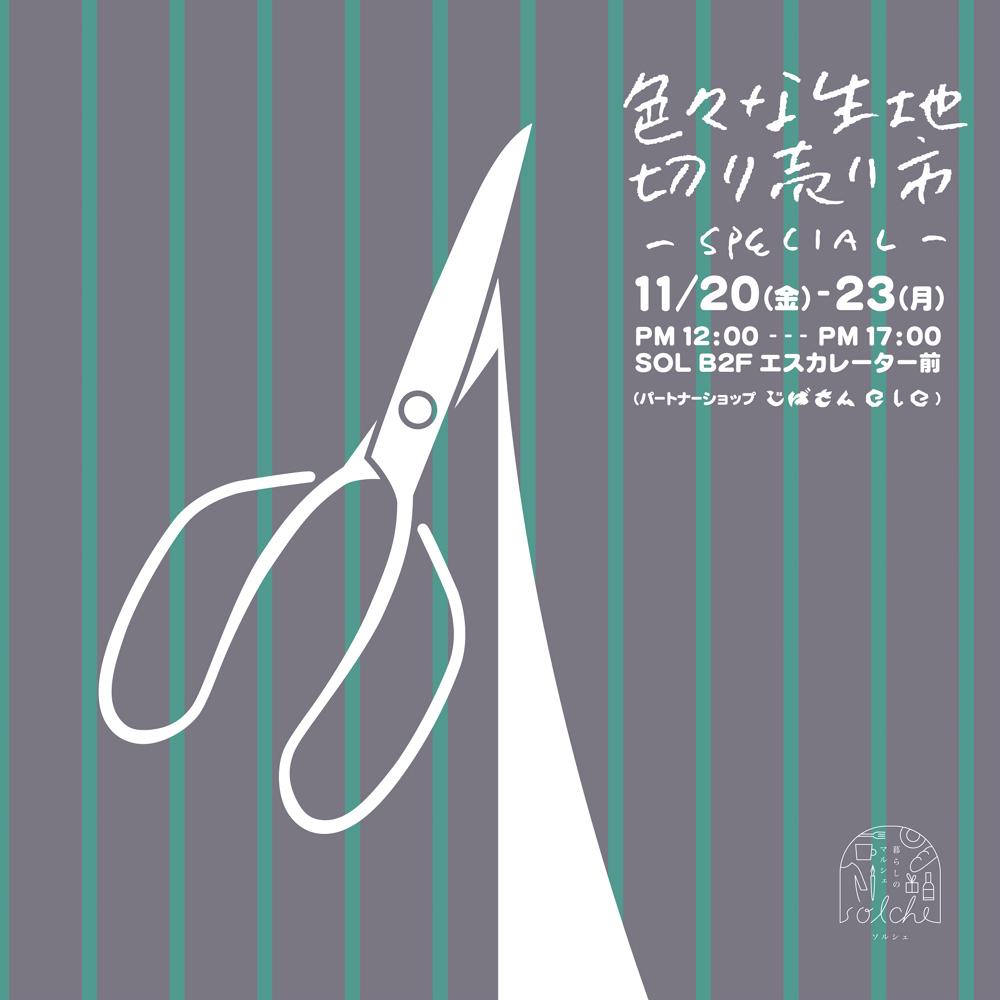 毎月恒例、11月の「播州織切り売り市」は特別企画_e0295731_18451416.jpg
