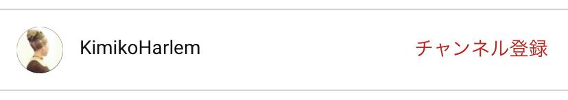 ニューヨーク ハーレム ゴスペル ジャズ トミー富田情報満載!YouTubeチャンネル by 松尾公子_f0009746_07140879.jpeg
