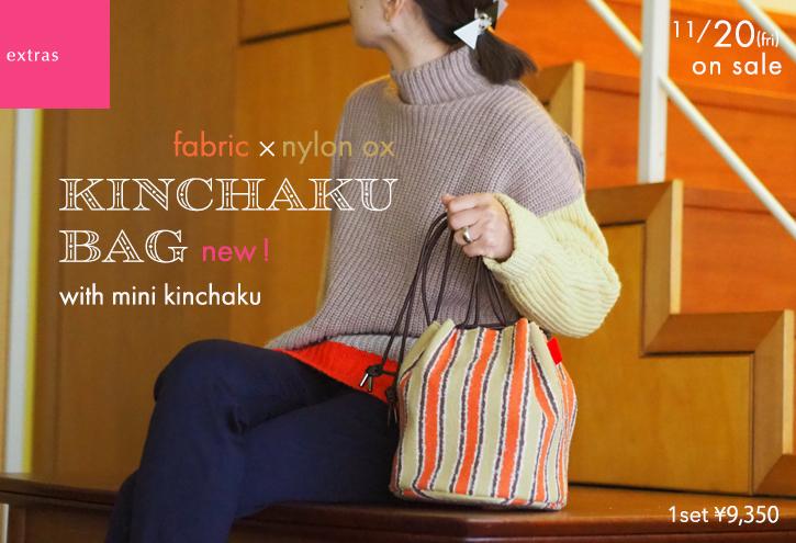 新作「kinchaku bag」できました_e0243765_10512801.jpg