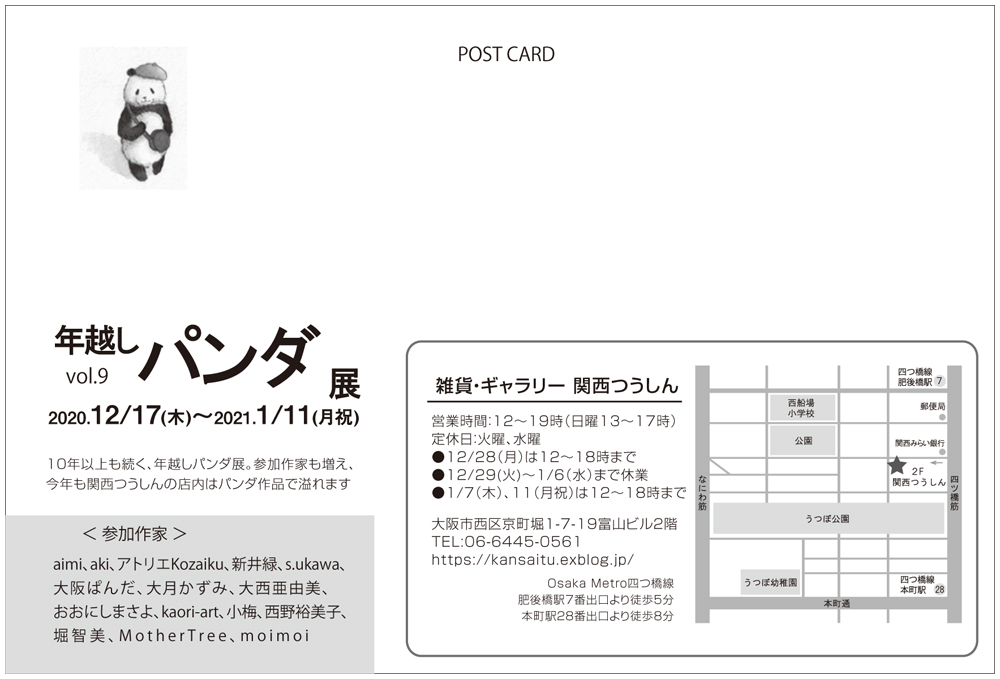 東急ハンズ三宮店1F【インコと鳥の雑貨展】11月8日迄の開催、今後の展示予定_d0322493_15555735.jpg
