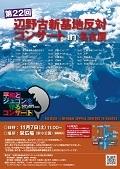 【10月31日から】「戦争反対」当面のイベント・アクション予定 … 東海3県_e0350293_00314583.jpg
