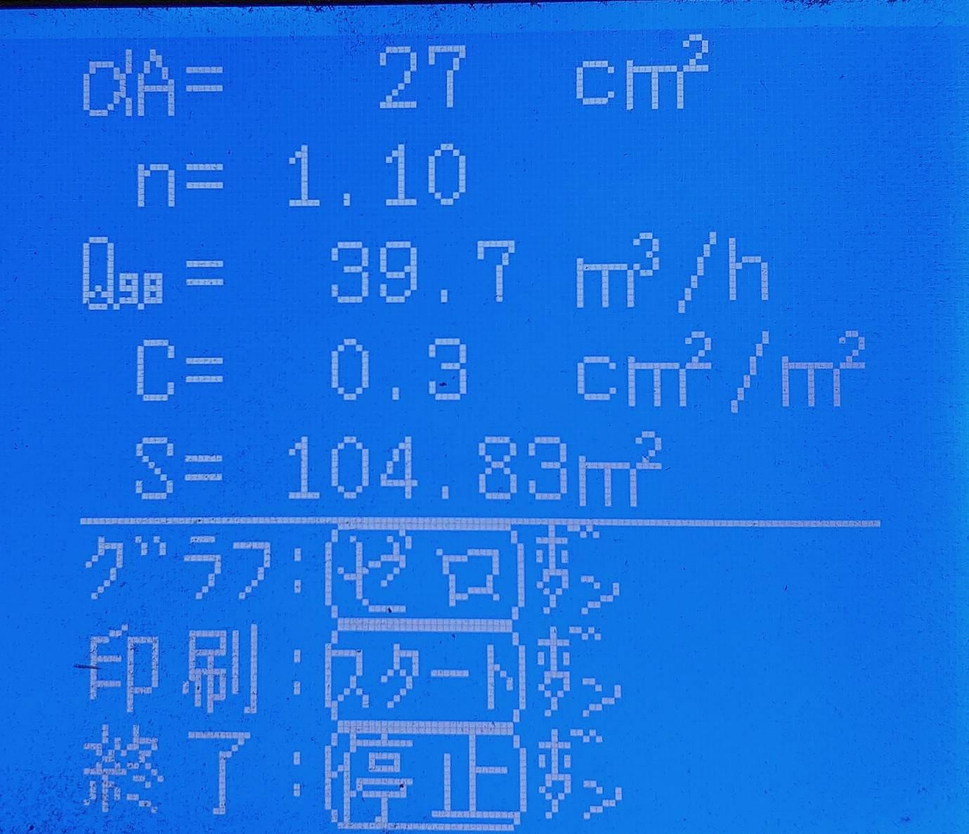 気密検査 @東入部の家 4号地_c0164996_11260704.jpg