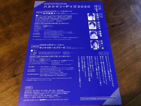デイズ 2020 ハルシオン ハルシオン・デイズ2020