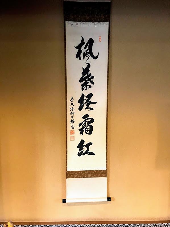 【報告】秋のお茶を楽しむ会_a0146912_16165064.jpg