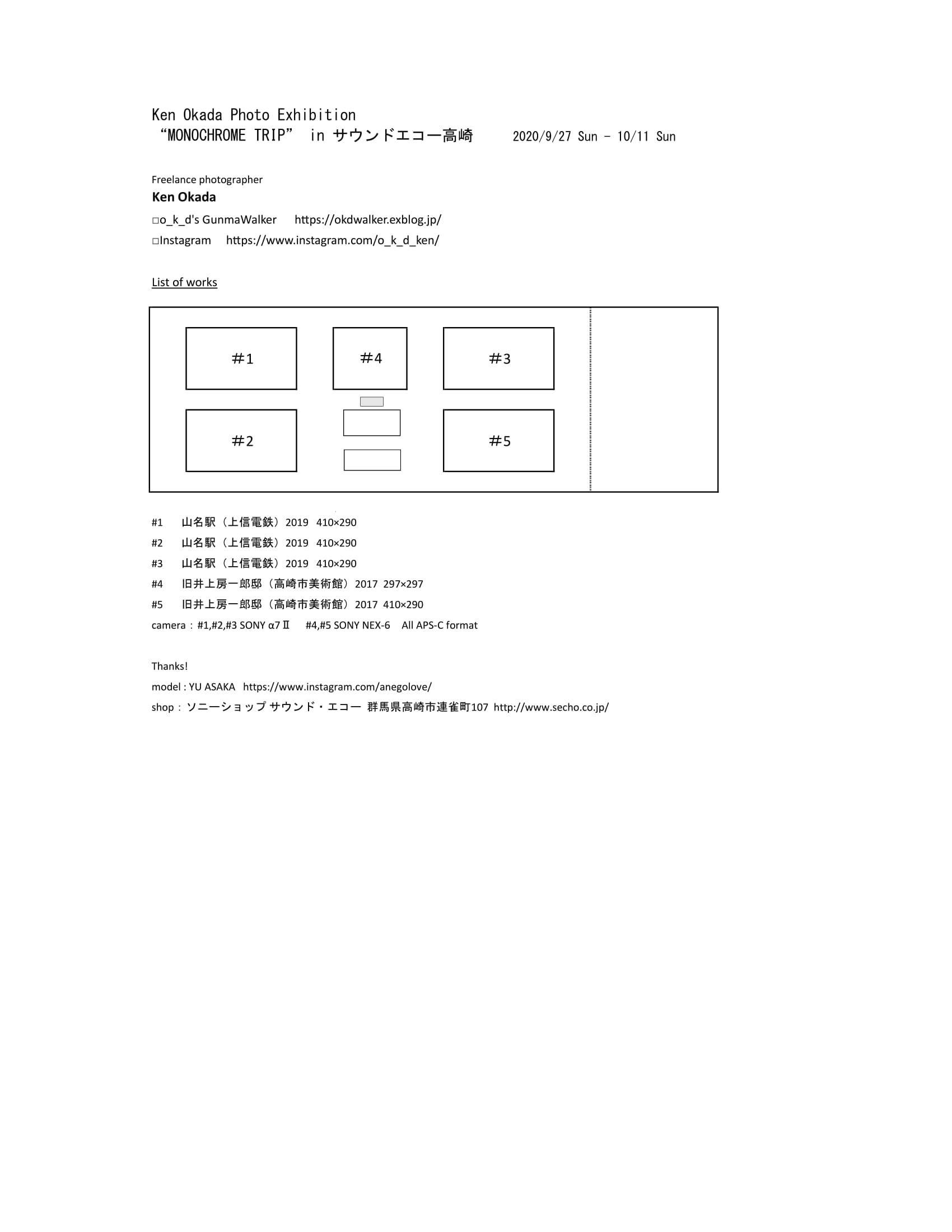 "Ken Okada Photo Exhibition ""MONOCHROME TRIP"" in サウンドエコー高崎_d0231029_22455019.jpg"