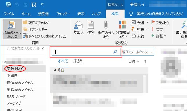 検索ボックスがタイトルバーから、従来のビューの上部へ移動_a0030830_11372275.png