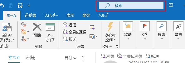 検索ボックスがタイトルバーから、従来のビューの上部へ移動_a0030830_11402681.png