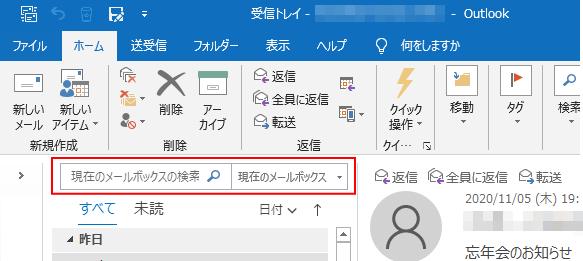 検索ボックスがタイトルバーから、従来のビューの上部へ移動_a0030830_11515800.png