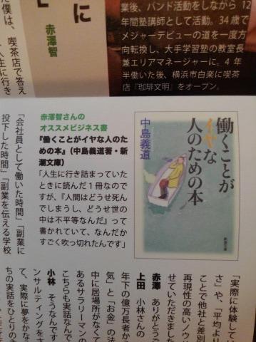 文明文庫「働くのがイヤな人のための本」中島義道さん著_e0120837_18414056.jpg