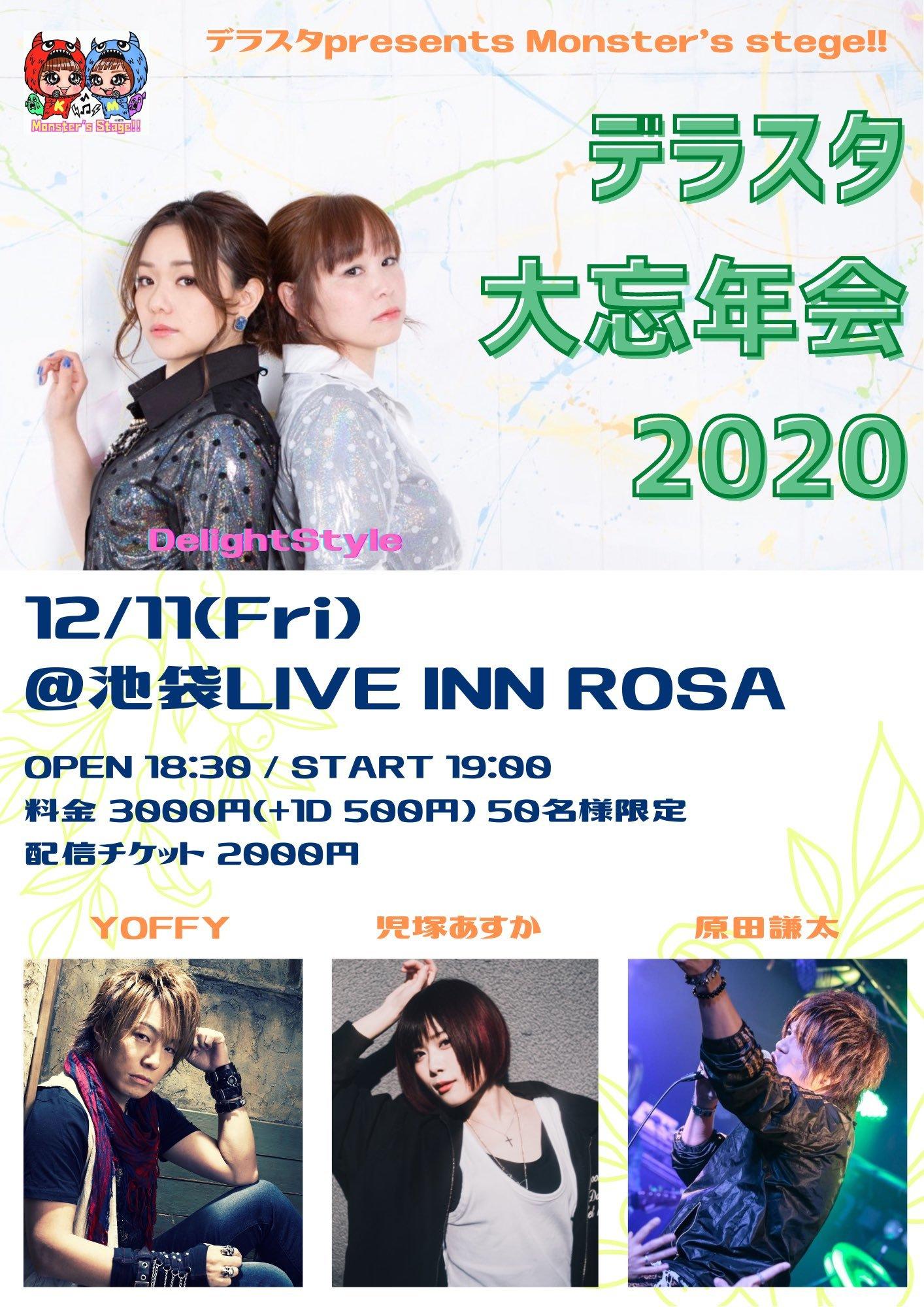 12/11『デラスタ大忘年会2020』YOFFY ゲスト出演決定_e0115242_16221622.jpg